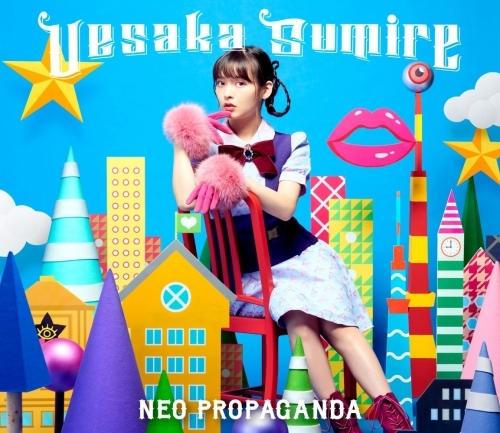 【アルバム】「NEO PROPAGANDA」/上坂すみれ 【初回限定盤B】CD+PHOTOBOOK