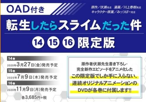 【コミック】転生したらスライムだった件(16) OAD付き限定版