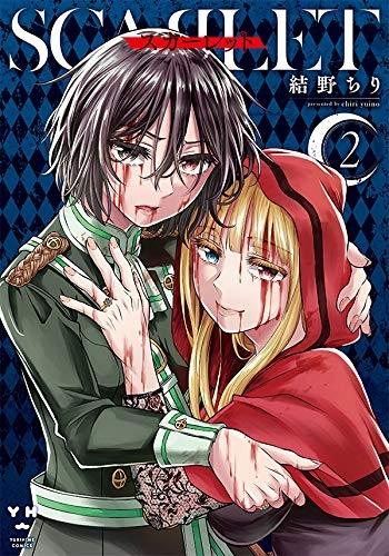 【コミック】スカーレット(2)