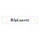 8/pLanet!! オリジナルマフラータオル