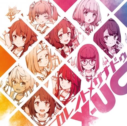【キャラクターソング】IDOL舞SHOW 「カレント・ザナドゥ」/X-UC(初回限定盤)