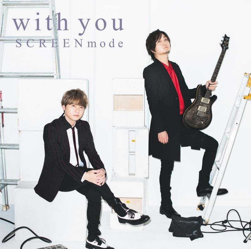 【アルバム】SCREEN mode/With You 通常盤