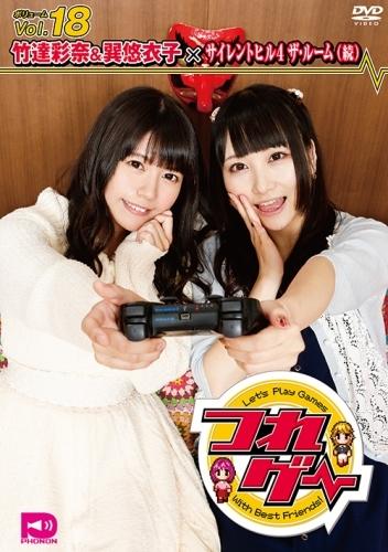 【DVD】つれゲーVol.18 竹達彩奈&巽悠衣子×サイレントヒル4 THE ROOM