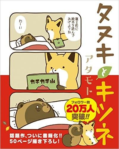 【コミック】タヌキとキツネ