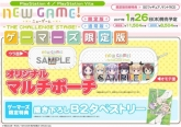 NEW GAME! -THE CHALLENGE STAGE!- 通常版 ゲーマーズ限定版 【マルチポーチ付】