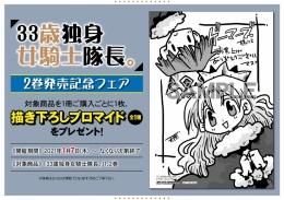 「33歳独身女騎士隊長。」2巻発売記念フェア画像