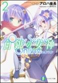 Only Sense Online 白銀の女神(2)