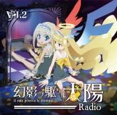 ラジオ 幻影ヲ駆ケルRadio Vol.2