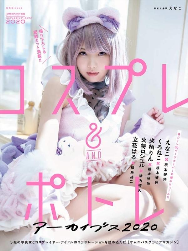 【ムック】コスプレ&ポトレアーカイブス2020