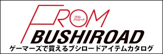 「フロムブシロード」毎月25日発行!