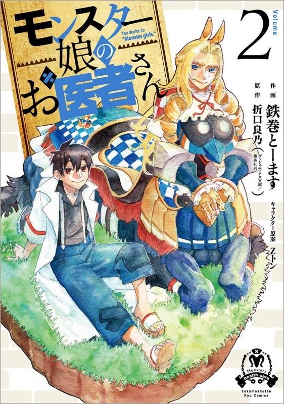 【コミック】モンスター娘のお医者さん(2)