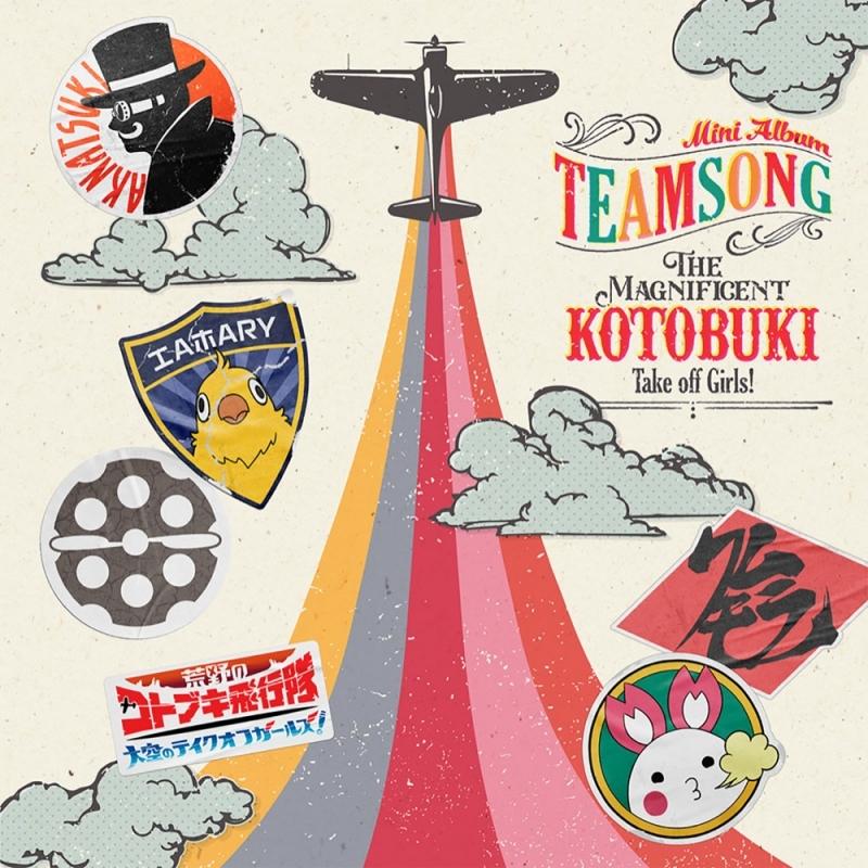 【アルバム】荒野のコトブキ飛行隊 大空のテイクオフガールズ! チームソングミニアルバム
