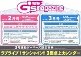 電撃G'sマガジン2017年2月号