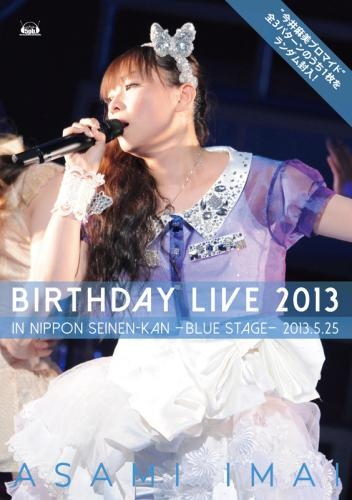 【DVD】今井麻美/今井麻美 Birthday Live 2013 in 日本青年館 - blue stage -