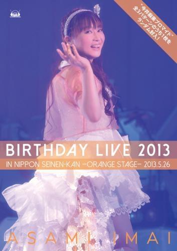 【DVD】今井麻美/今井麻美 Birthday Live 2013 in 日本青年館 - orange stage -