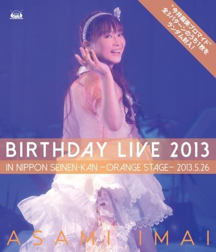 【Blu-ray】今井麻美/今井麻美 Birthday Live 2013 in 日本青年館 - orange stage -