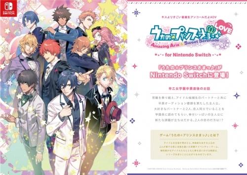 【NS】うたの☆プリンスさまっ♪Amazing Aria & Sweet Serenade LOVE for Nintendo Switch サブ画像2