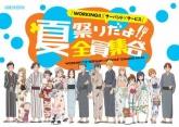 イベント WORKING!! サーバント×サービス 夏祭りだよ!!全員集合