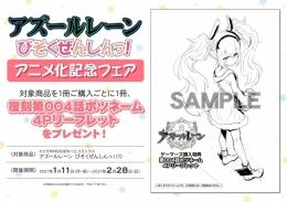 「アズールレーン びそくぜんしんっ!」アニメ化記念フェア画像