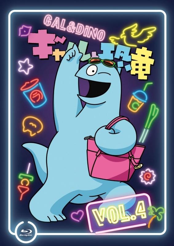 【Blu-ray】TV ギャルと恐竜 Vol.4