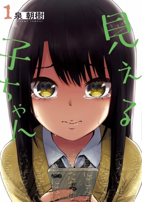 【書籍一括購入】見える子ちゃん(1)~(5)コミック