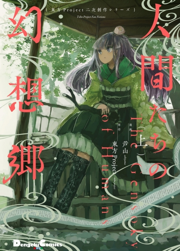 【コミック】東方Project二次創作シリーズ 人間たちの幻想郷(上)