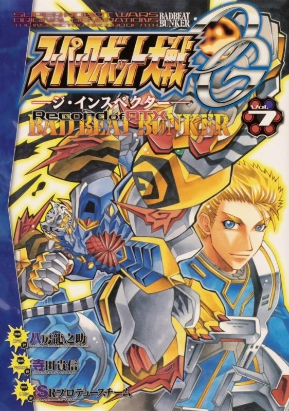 【コミック】スーパーロボット大戦OG-ジ・インスペクター-Record of ATX(7) BAD BEAT BUNKER