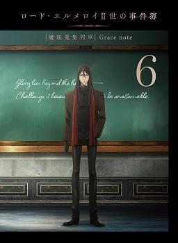 【Blu-ray】TV ロード・エルメロイⅡ世の事件簿 -魔眼蒐集列車 Grace note- 6 【完全生産限定版】