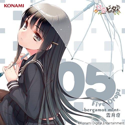 【キャラクターソング】ひなビタ♪ Five Drops 05 -bergamot mint- 霜月凛 (CV.水原薫)
