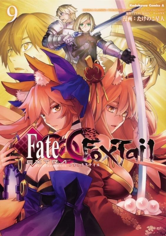 【コミック】フェイト/エクストラ CCC FoxTail(9)