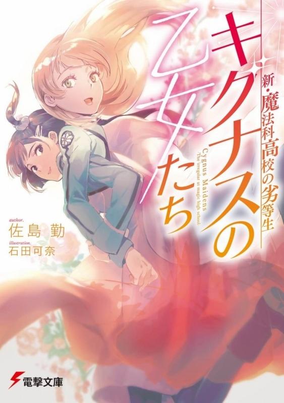 【小説】新・魔法科高校の劣等生 キグナスの乙女たち