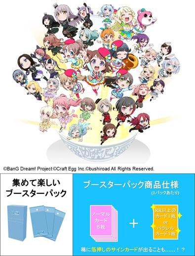 【グッズ-カード】BanG Dream! ガルパ☆ピコ~大盛り~ Reバース for you ブースターパック
