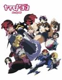 ※送料無料※それゆけ!宇宙戦艦ヤマモト・ヨーコ Blu-ray BOX 初回限定版