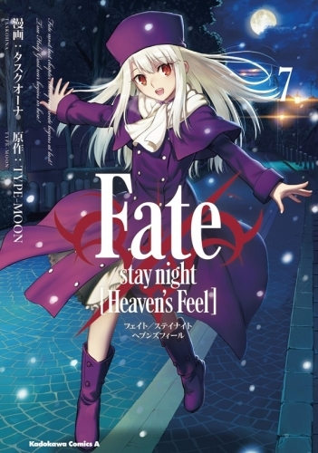 【コミック】Fate/stay night [Heaven's Feel] (7)