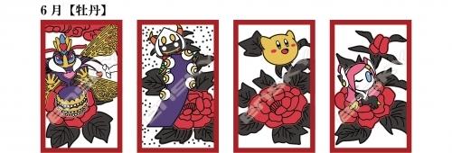 【グッズ-カード】星のカービィ 花札 サブ画像4