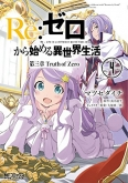 Re:ゼロから始める異世界生活 第三章 Truth of Zero(4)