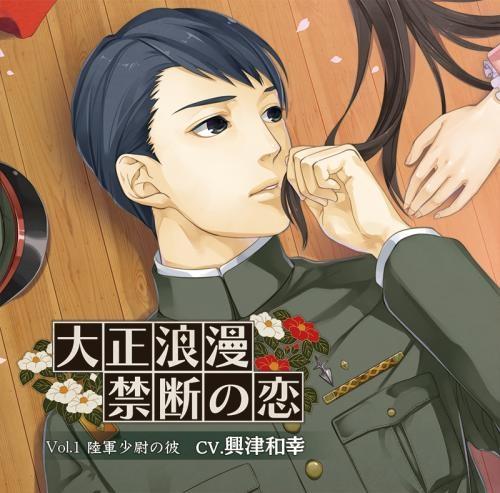 【ドラマCD】大正浪漫 ~禁断の恋~ vol.1 陸軍少尉の彼 (CV.興津和幸)