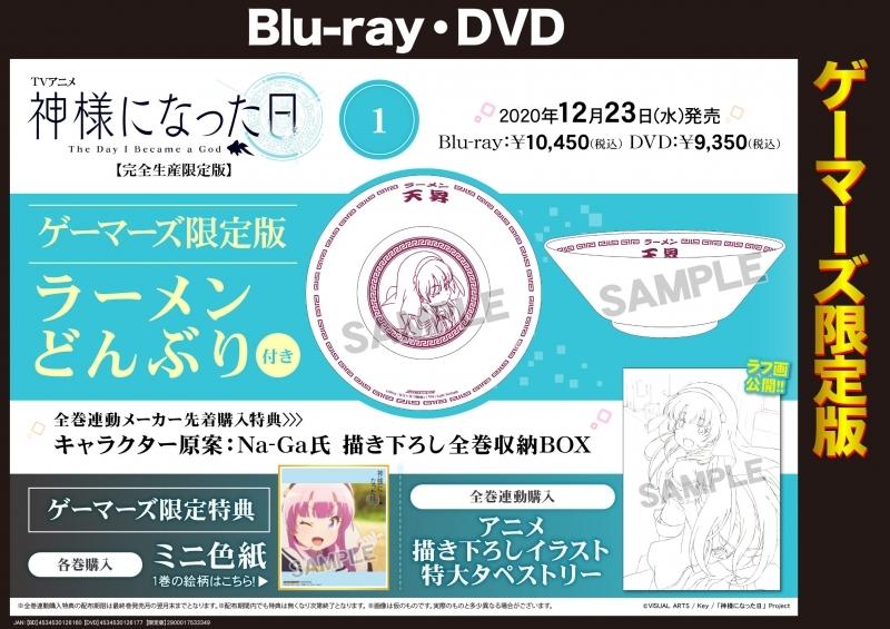 【Blu-ray】TV 神様になった日 1 【完全生産限定版】【ゲーマーズ限定版】【ラーメンどんぶり付】