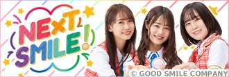 「NEXT SMILE!」商品取扱い決定!