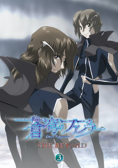 【Blu-ray】蒼穹のファフナー THE BEYOND 3
