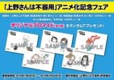 フェア特典:オリジナルブロマイド(全5種)