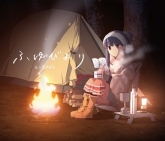 TV ゆるキャン△ ED 「ふゆびより」/佐々木恵梨 キャンプ盤(DVD付)