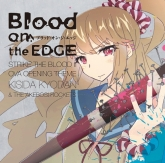 OVA ストライク・ザ・ブラッド II OP/岸田教団&THE 明星ロケッツアーティスト盤