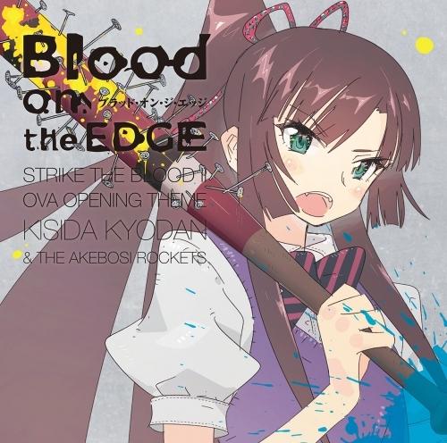 【主題歌】OVA ストライク・ザ・ブラッド II OP/岸田教団&THE 明星ロケッツ通常盤