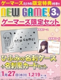 NEW GAME!(3) ゲーマーズ限定セット