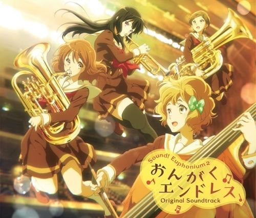 【サウンドトラック】TV 響け!ユーフォニアム2 オリジナルサウンドトラック おんがくエンドレス