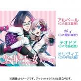 ドラマCD 少年王女 第1巻