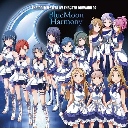 【キャラクターソング】THE IDOLM@STER LIVE THE@TER FORWARD 02 BlueMoon Harmony