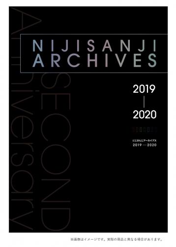 【グッズ-その他】にじさんじアーカイブス 2019-2020