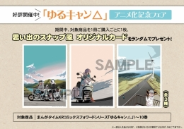 「ゆるキャン△」アニメ化記念フェア画像